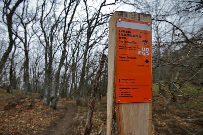 навигационный столб с информацией для туристов на Большой Севастопольской тропе